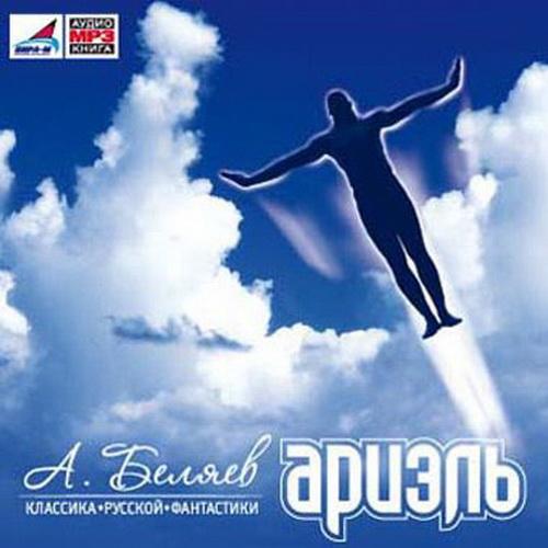 «Смотреть Фильм Беляев Ариэль» — 2017